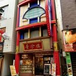 横浜中華街 景珍樓 - 外観。