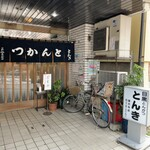 とんき - とんき国分寺店(外観)