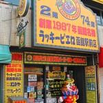 ラッキーピエロ - ラッキーピエロ 函館駅前店