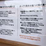 ラーメン 歩く花 - ラーメン歩く花(豊橋市)食彩品館.jp撮影