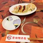青山餃子房 -