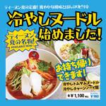 ◆期間限定◆ティーヌン夏の名物!冷やし麺 5/10㊊スタート!