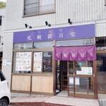 白玉屋 札幌新月堂 -