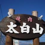 焼肉太白山 - 登別店