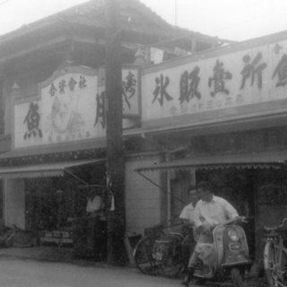 創業80余年(写真は昭和30年代前半)