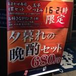 15105125 - 晩酌セット680円=4貫+玉子+1杯。