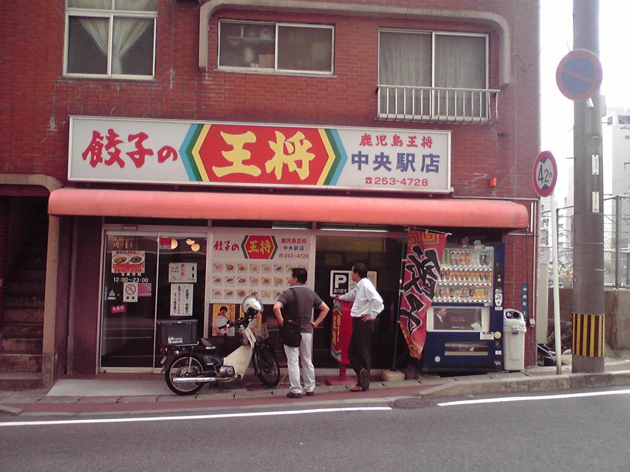 餃子の王将 中央駅店
