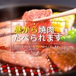 焼肉 IZURE - 料理写真:
