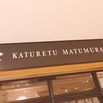 カツレツMATUMURA -