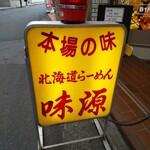北海道らーめん 味源 - 外観(立て看板)
