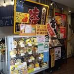 北海道らーめん 味源 - 外観(ビル1F)