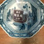 陶里庵 - ショコラジュレ