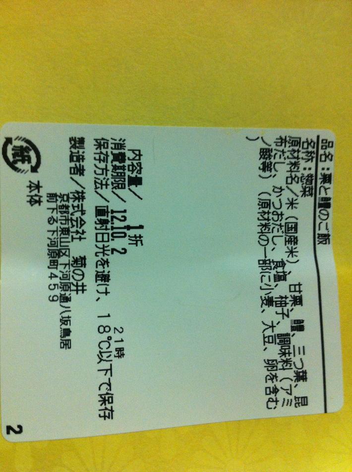 菊乃井 京都高島屋店