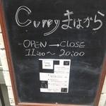 Curry まはから -