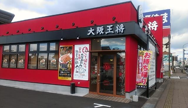 大阪王将 都城前田店