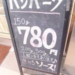 15110203 - メニュー看板④