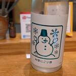 彩酒亭 洞 - 日本酒 神奈川県 いずみ橋酒造