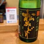 彩酒亭 洞 - 日本酒 神奈川県 松みどり