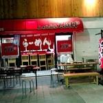 らーめん道場 太鼓判 - オープンカフェ風のお店