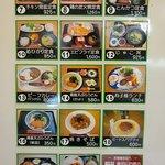 レストラン堀切 - メニュー2