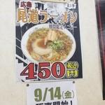 博多金龍  - ご当地ラーメンシリーズ第一回は、尾道ラーメン☆(第二回投稿分①)