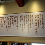 竹田の中華そば こっとん - 一風堂さんとの関係を書いております