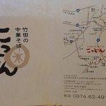 竹田の中華そば こっとん - レジ横に置いてあったパンフ表