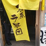THE 石原ラ軍団 -