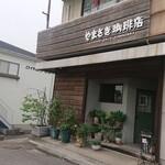 やまさき珈琲店 - (20210508)