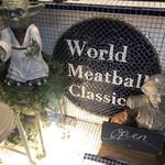 ワールド・ミートボール・クラシック -