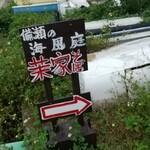 沖縄そば専門店 琉球麺 茉家 -