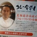 カレー食堂 心 - 2012.10 店主も顔出しで推奨?