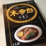15113509 - 2012.10 娘の北海道お土産シリーズです