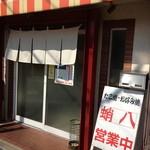 蛸八 - 蛸八 ('12.8)