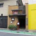 薬院 なかむら - 渡辺通りにある国産の蕎麦「ひきぐるみ」の粉を使った蕎麦を食べれるお店です。