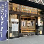 151142332 - 古臭い鰻屋のイメージを大胆に払拭するレストランのようなお店です。
