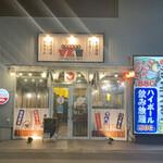 札幌ラム屋台 ジンギスカンとハイボール ラム吉 - つくば市 研究学園