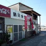 鶴岡食堂 - 鶴岡食堂