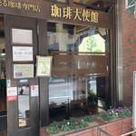 珈琲大使館 -