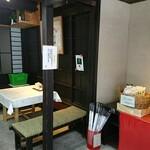 麩の吉井 - 店内