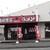麺屋 びっぷ - 外観写真:知多市西野台とつつじが丘の間