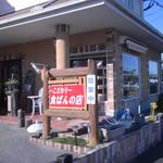 パン工房 クランベリー - 鶴町店から移転12年目になります。赤い看板が目印です。