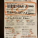 哲剣 - テイクアウトメニュー