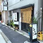 ふじや食堂 -