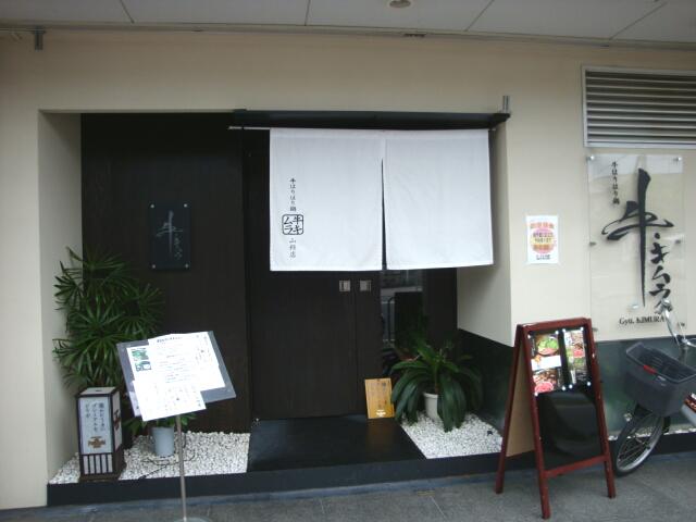 牛・キムラ 山科店
