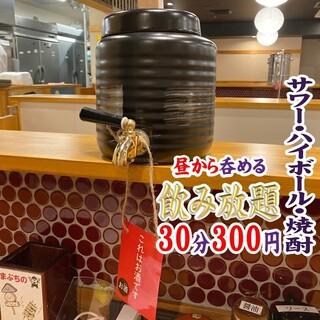 11時30分~飲み放題30分300円(税込)