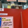 麺屋 桐龍 - 料理写真:卓上アイテム。一番左はレモン酢だ。普通の酢にして欲しいな。