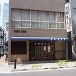 吉野鮨本店 - お店 外観