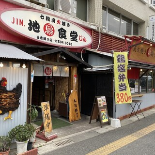 【月曜~木曜限定!】1,480円食べ放題コース