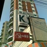 K. - 本郷通りに出た看板